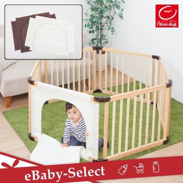 サークル 木製 折りたためる 木製フレックスサークル くぐるっと 初回限定カラフルボール 布パネル2枚付き 日本育児(送料無料)|ebaby-select
