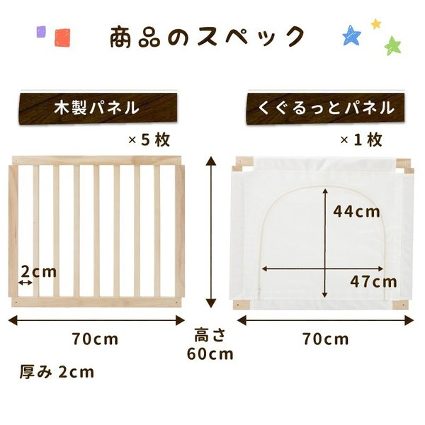サークル 木製 折りたためる 木製フレックスサークル くぐるっと 初回限定カラフルボール 布パネル2枚付き 日本育児(送料無料)|ebaby-select|05
