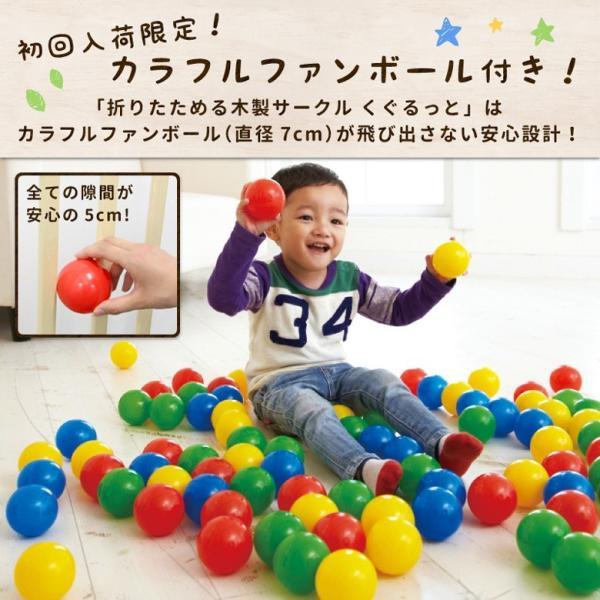 サークル 木製 折りたためる 木製フレックスサークル くぐるっと 初回限定カラフルボール 布パネル2枚付き 日本育児(送料無料)|ebaby-select|06