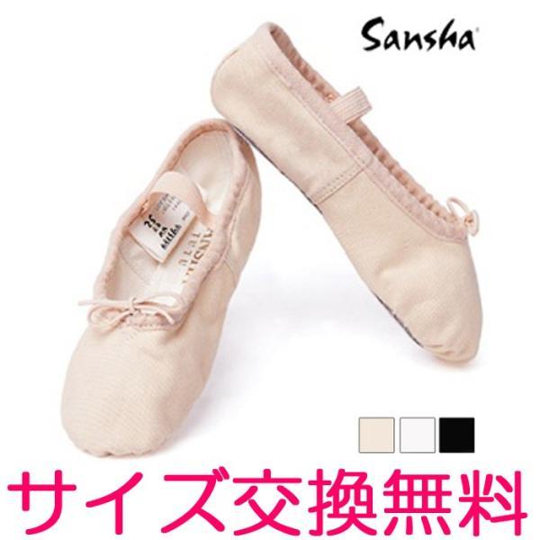 バレエシューズ サンシャ製フルソール布製バレエシューズ C4 W(広い)幅 バレエ用品 | 人気|eballerina