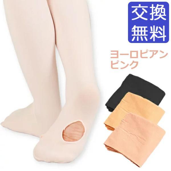 バレエ用品 NEW穴あきバレエタイツ(マチ付き) 韓国製|eballerina