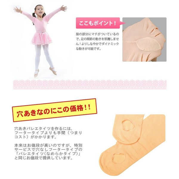 バレエ用品 NEW穴あきバレエタイツ(マチ付き) 韓国製|eballerina|06