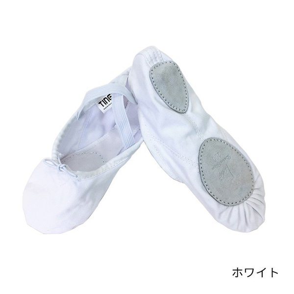 バレエシューズ 子供用 TINGお買得スプリット布製バレエシューズ(BSA)  格安バレエ用品 eballerina 04