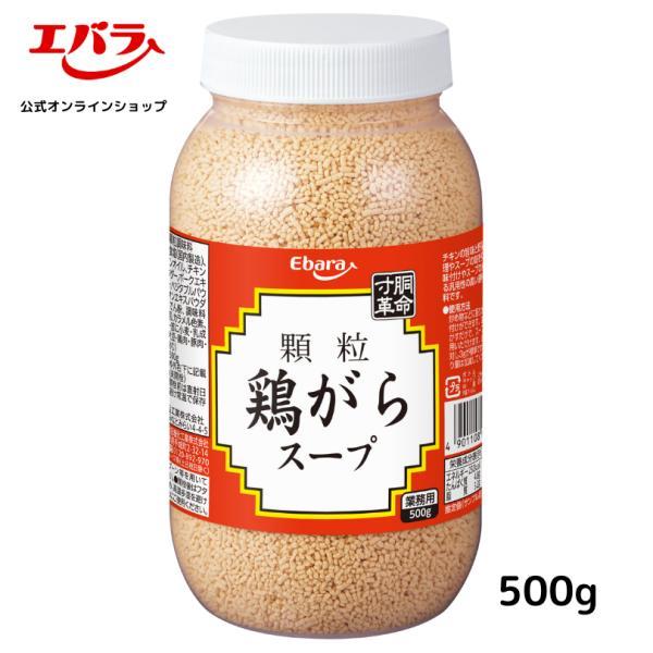 業務用 顆粒鶏がらスープ500g エバラ