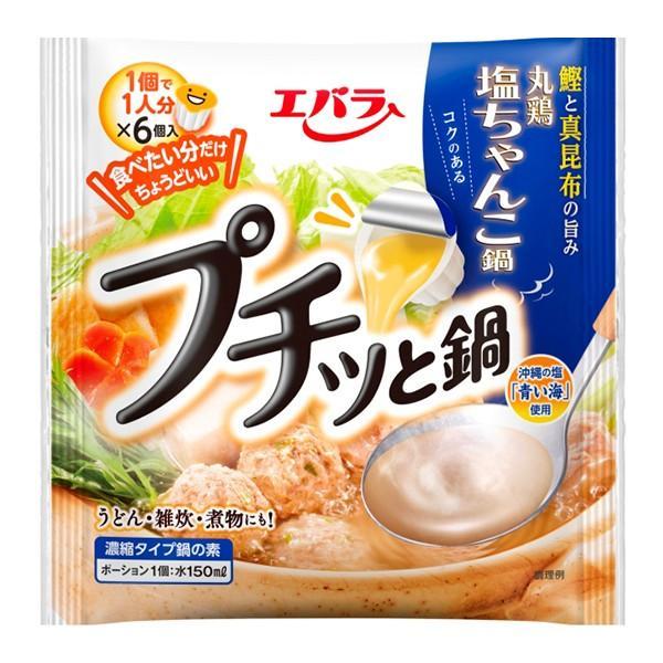 鍋つゆ プチッと鍋 ちゃんこ鍋 (1人分×6個入) エバラ