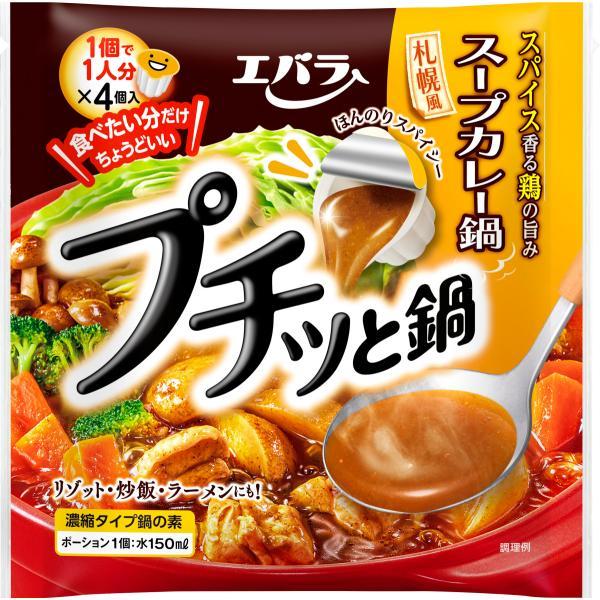 鍋つゆ プチッと鍋 スープカレー鍋【42g×4入り】 エバラ