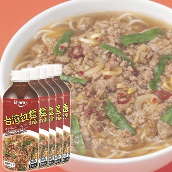 台湾拉麺の素 5本セット