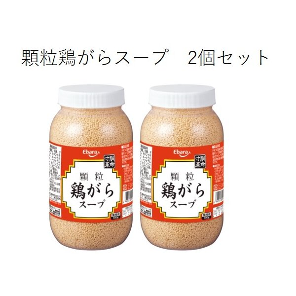 【業務用】エバラ 顆粒鶏がらスープ500g 2個セット