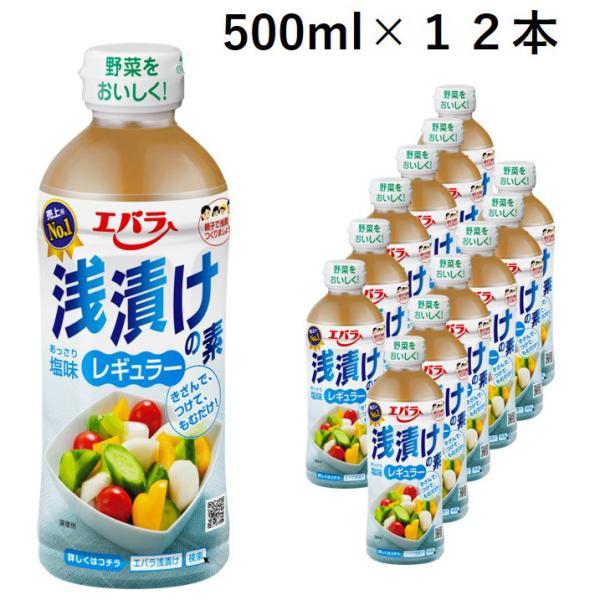 送料無料 野菜 調味料 浅漬けの素 レギュラー500ml ケース販売  エバラ