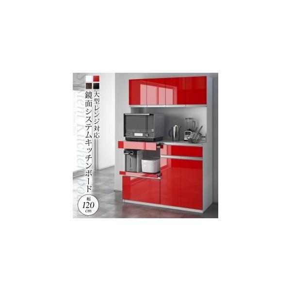 大型レンジ対応 鏡面 システムキッチンボード キッチン収納 食器棚 レンジ台 ホワイト レッド ウォルナット ブラック