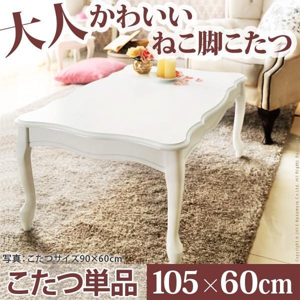 こたつ 猫脚 長方形 ねこ脚こたつテーブル 〔フローラ〕 105x60cm 継ぎ脚 白 ホワイト テーブル ガーリー 姫系 フレンチカントリー 洋こたつ 可愛い 暖房器具