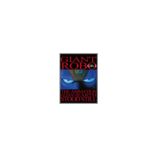 DVD/ジャイアント ロボ THE ANIMATION〜地球が静止する日〜 GR-1 プレミアム リマスター エディション