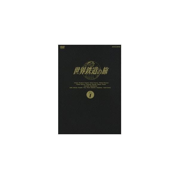 世界鉄道の旅 第1シリーズ プレミアムBOX