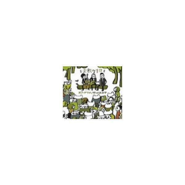 ザッハトルテ/オノ・ナツメ×ザッハトルテ コラボレーションアルバム 素敵な1日
