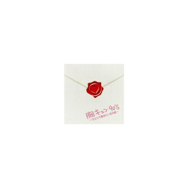 オムニバス/胸キュン90's 〜ひとりで聴きたい... - イーベストCD・DVD館