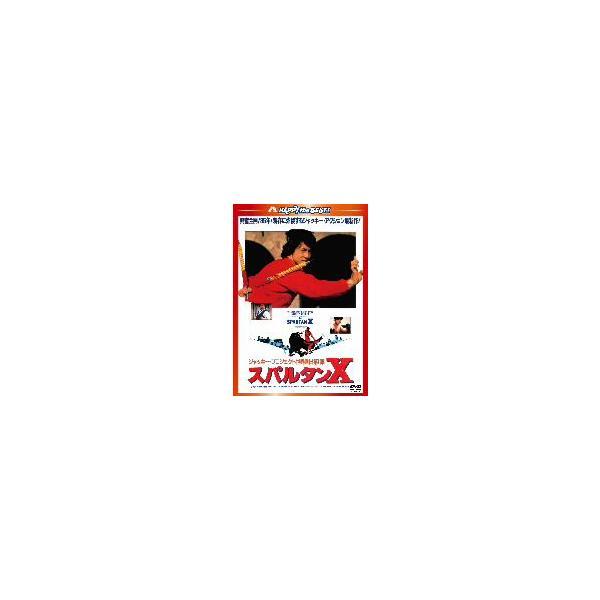 スパルタンX 日本語吹替収録版