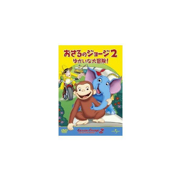 DVD 劇場版 おさるのジョージ2/ゆかいな大冒険  GNBA1417