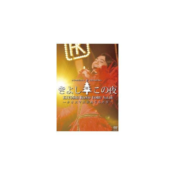 氷川きよし/氷川きよしスペシャルコンサート2016 きよしこの夜Vol.16 〜クリスマスがめぐるたび〜