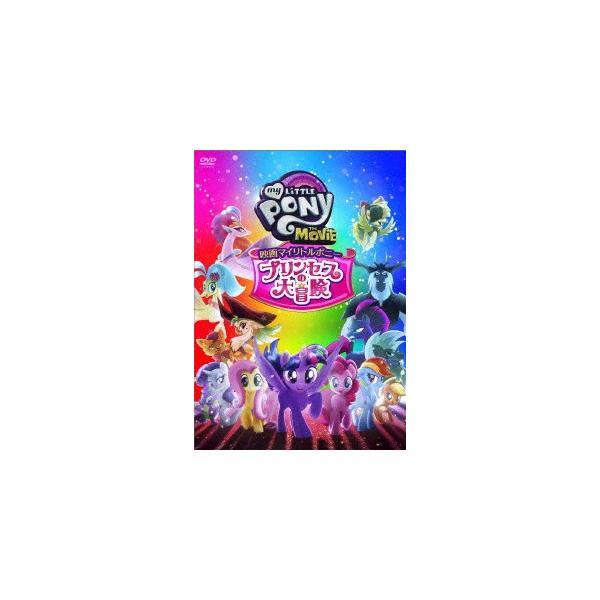 映画マイリトルポニー プリンセスの大冒険  DVD