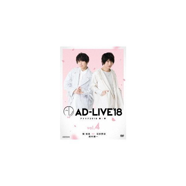 AD-LIVE 2018 第4巻 梶裕貴×羽多野渉×鈴村健一   DVD