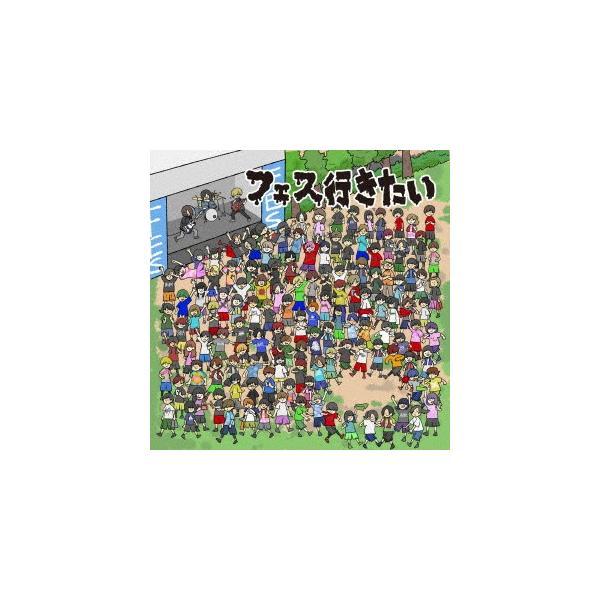 オムニバス/DJ ライブキッズあるある中の人presents『フェス行きたい!〜邦ロックフェス入門編〜