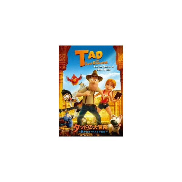 タッドの大冒険〜失われたミダス王の秘宝〜  DVD
