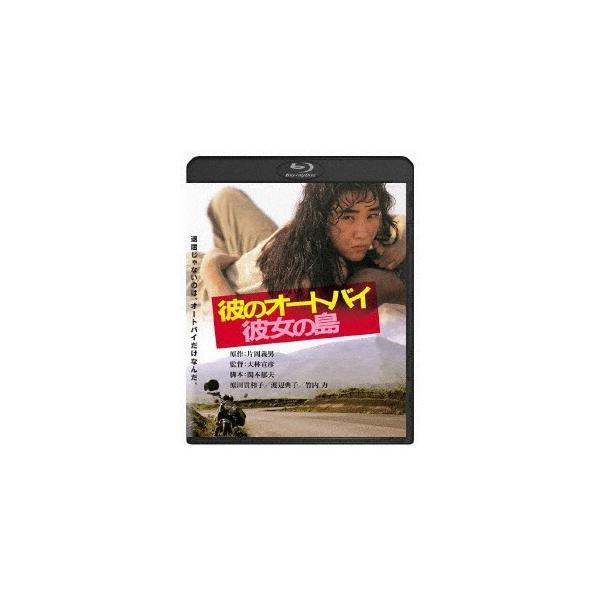 彼のオートバイ彼女の島角川映画THEBEST(Blu−rayDisc)