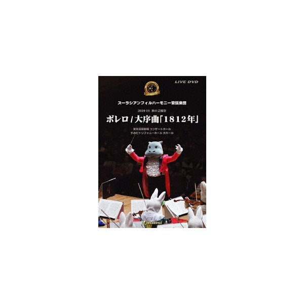 ズーラシアンフィルハーモニー管弦楽団/ボレロ/大序曲1812年