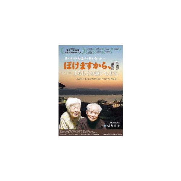 直子 信友 documents.openideo.com: ぼけますから、よろしくお願いします。: