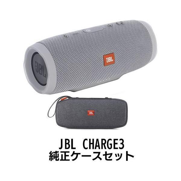 JBL JBL CHARGE3 純正ケースセット(グレー) ポータブルBluetoothスピーカー
