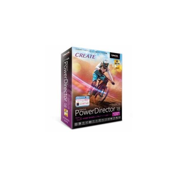 CyberLink PowerDirector 18 Ultimate Suite 通常版