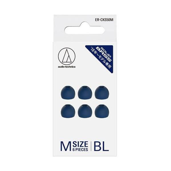 オーディオテクニカ ERCKS50MBL(ブルー) SOLID BASS ファインフィットイヤピース Mサイズ