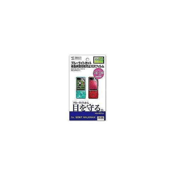 サンワサプライ PDA-FSE1KBC ブルーライトカット 紋防止光沢フィルム WALKMAN S10/S780/E080用