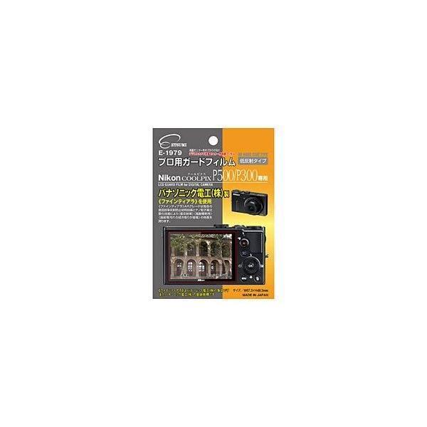 エツミ プロ用ガードフィルムAR ニコン COOLPIX P500/P300用
