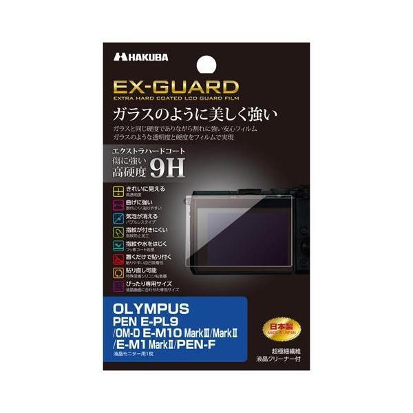 ハクバ EXGF-OEPL9 OLYMPUS PEN E-PL9/OM-D E-M10 MarkIII/E-M1 MarkII 液晶保護フィルム