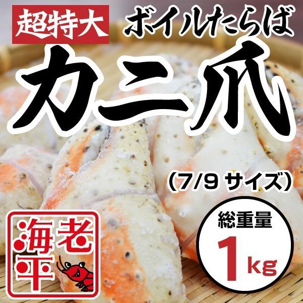 超特大ボイルタラバニ カニ爪 7/9サイズ(1kg)|ebihira55