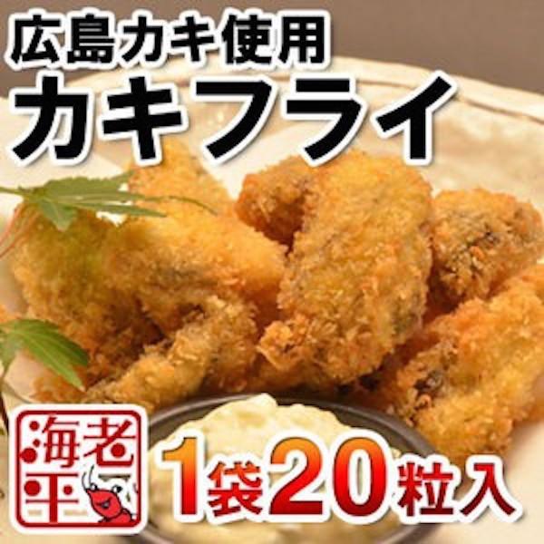 カキフライ1袋20粒入│国内加工│かき カキ 牡蠣|ebihira55