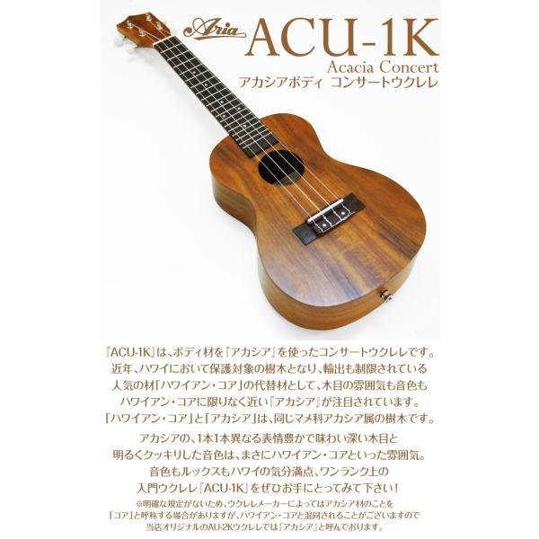 ウクレ レ初心者セット コンサート アリア ACU-1K アカシアボディ SJ|ebisound|02