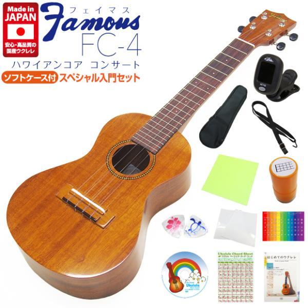 Famous フェイマス ウクレレ コンサート FC-4 ハワイアンコアボディ 初心者8点セット【安心の日本製】【FC-5Gの上位モデル】【ソロプレイ向き】【u】