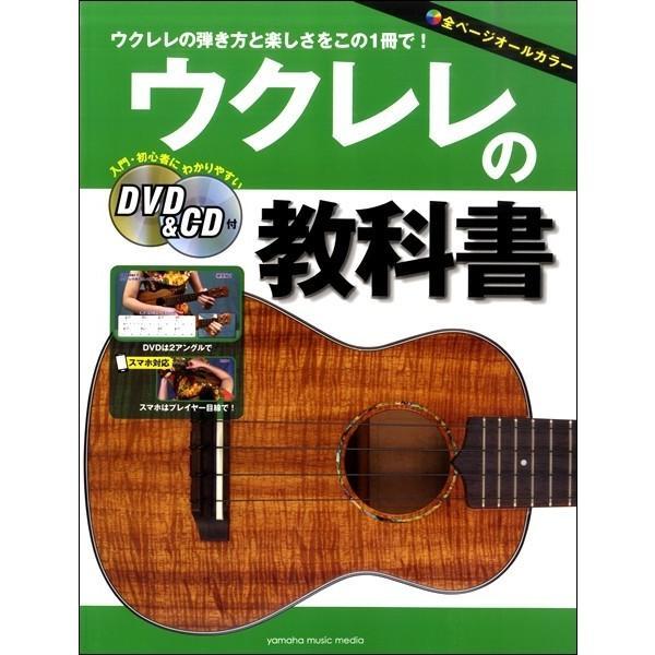 ウクレレの教科書 DVD&CD付