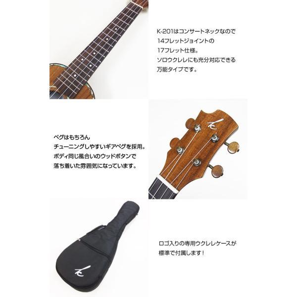 キワヤ ウクレレ k Ukulele K-201 ソプラノ コンサートネック コア単板 ギアペグ搭載 KIWAYA kウクレレ チューナー付属|ebisound|03