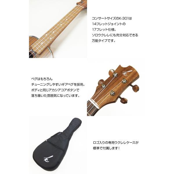 キワヤ ウクレレ k Ukulele K-301 コンサート コア単板 ギアペグ搭載 KIWAYA kウクレレ チューナー付属|ebisound|03