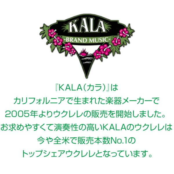 KALA カラ ウクレレ コンサート KA-C 初心者 入門7セット マホガニー Ukulele【Low-G弦張り替え ストラップピン取り付けオプション有】|ebisound|02