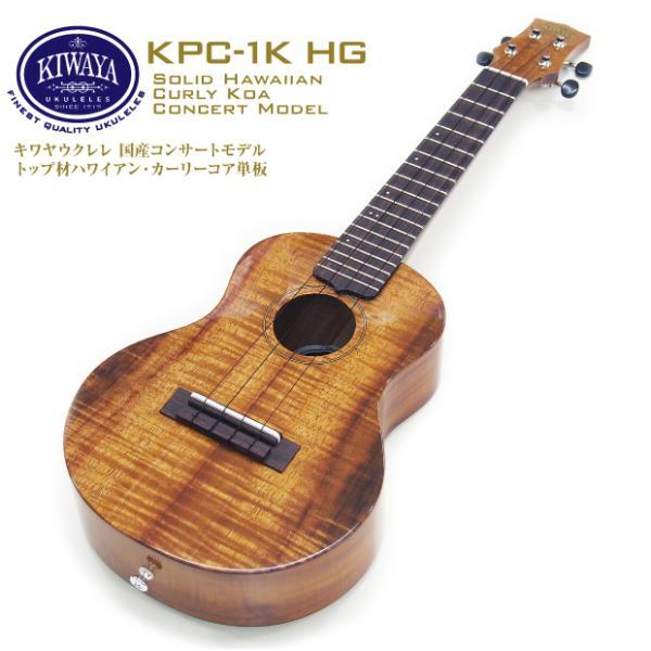 キワヤ ウクレレ コンサート KPC-1K HG #093019 ハワイアン・カーリーコアトップ オール単板 国産モデル|ebisound