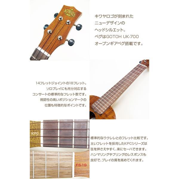 キワヤ ウクレレ コンサート KPC-1K HG #093019 ハワイアン・カーリーコアトップ オール単板 国産モデル|ebisound|12