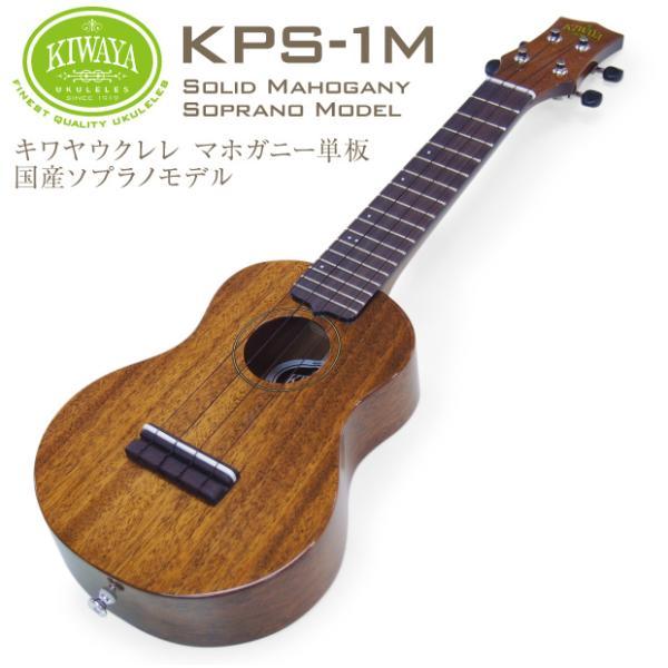 キワヤ ウクレレ ソプラノ KPS-1M マホガニー単板 国産モデル チューナー コードシート スクラッチガード付 KIWAYA|ebisound
