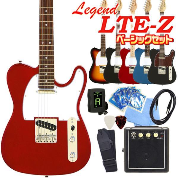エレキギター初心者セットテレキャスタータイプLegendレジェンドLTE-Zベーシック10点セット