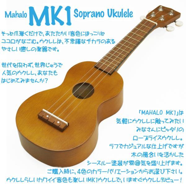 ウクレレ 初心者セット ソプラノ マハロ MK1 MAHALO KAHIKO Series SJ|ebisound|02