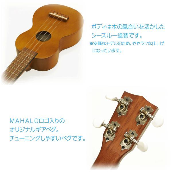 ウクレレ 初心者セット ソプラノ マハロ MK1 MAHALO KAHIKO Series SJ|ebisound|04