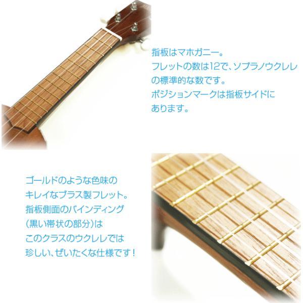 ウクレレ 初心者セット ソプラノ マハロ MK1 MAHALO KAHIKO Series SJ|ebisound|05